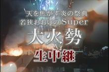 スーパー大火勢