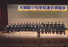 小中学校音楽会