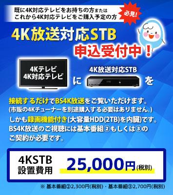 4K放送対応STB申込受付中!