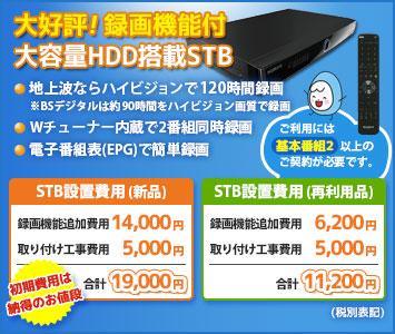 大容量HDD搭載STB