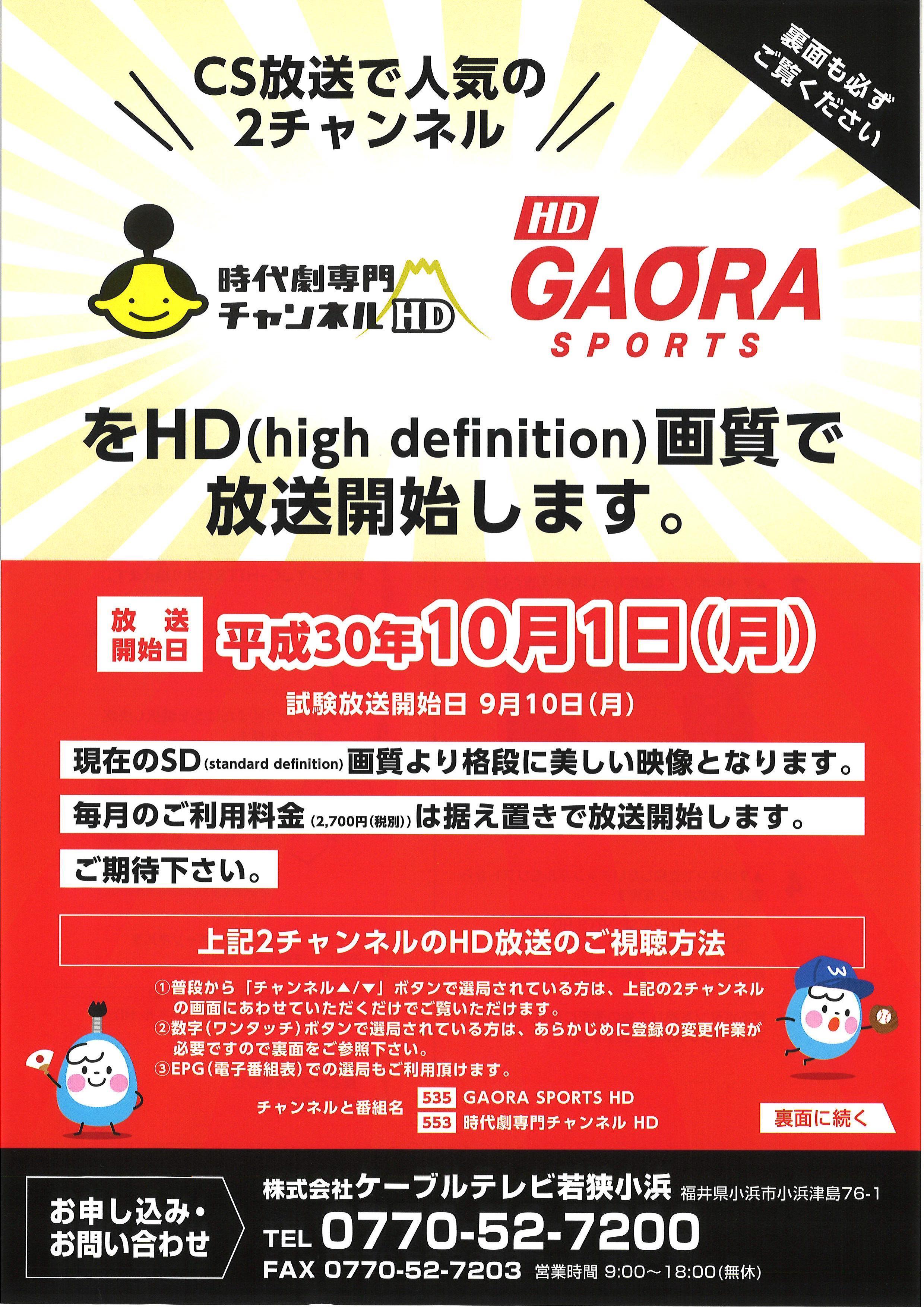 GAORA SPORTSと時代劇専門チャンネルのHD放送開始のお知らせ